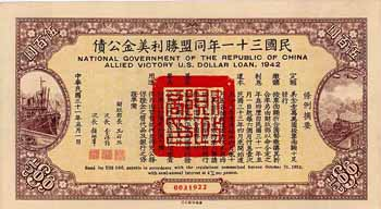 National Government of the Republic of China - Allied Victory US Dollar Loan 1942