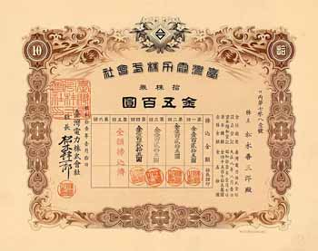 Taiwan Electric Power Co. (Taiwan Denryoku KK)